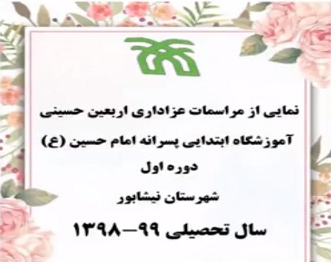 مراسم عزاداری اربعین حسینی