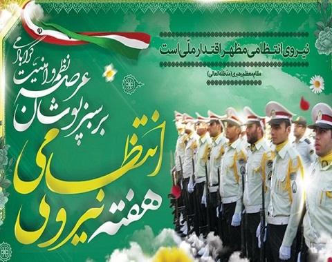 پیام تبریک هفته نیروی انتظامی