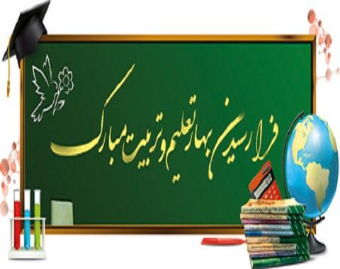 برگزاری مراسم آغاز مهر