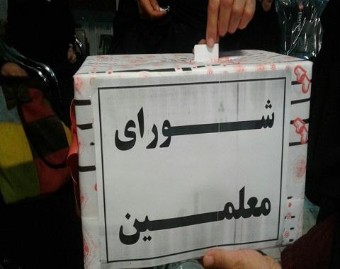 برگزاری جلسه شورای معلمین و انتخاب نماینده معلمین